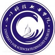 四川科技职业学院五年制大专
