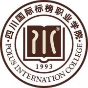 四川国际标榜职业学院五年制大专
