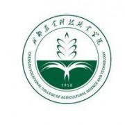 成都农业科技职业学院五年制大专