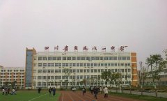 四川省东汽八一中学