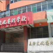 长治文化艺术学校