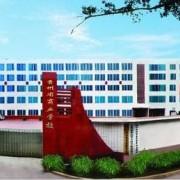 贵州省电子商务学校