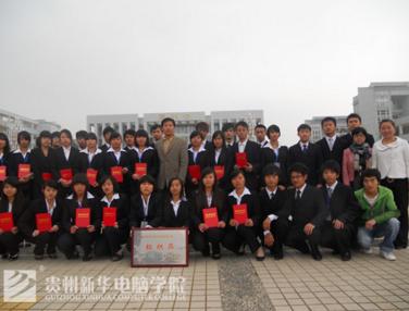 贵阳市新华电脑学校