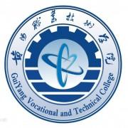 贵阳职业技术学院五年制大专