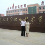 衡水天宇职业技术学校