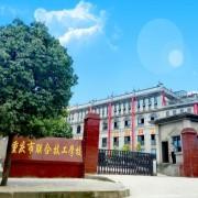重庆五一高级技工学校五年制大专