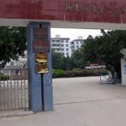 海南农垦卫生学校