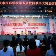 重庆市医药学校五年制大专