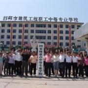 邯郸建筑工程职工中等专业学校
