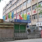 华北制药集团有限责任公司职工技校