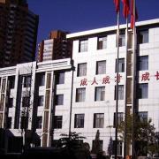 石家庄轻工技工学校