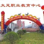 重庆市大足职业教育中心五年制大专