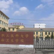 吉林卫生学校