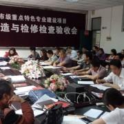 重庆市永川职业教育中心五年制大专