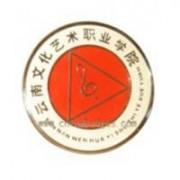 云南文化艺术职业学院